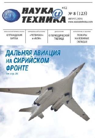 Наука и техника №8 (август 2016) PDF