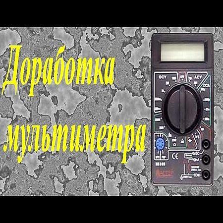 """""""Кустарная""""  доработка мультиметра (2016) WEBRip"""
