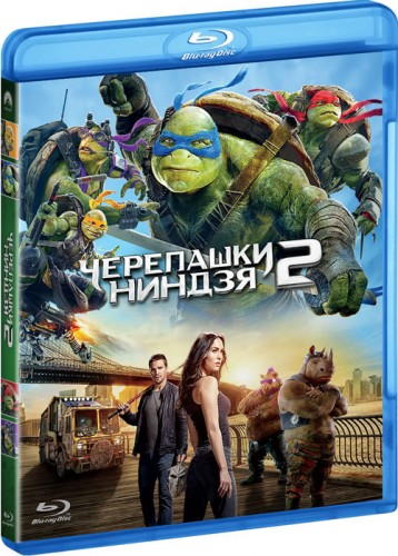 Черепашки-ниндзя 2/Teenage Mutant Ninja Turtles: Out of the Shadows