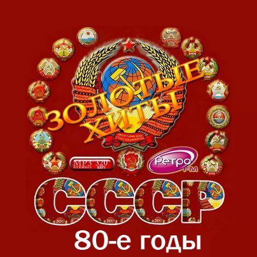 Сборник - Золотые хиты СССР (80-е годы) (2016) MP3