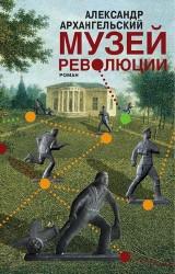 Музей революции (Аудиокнига)