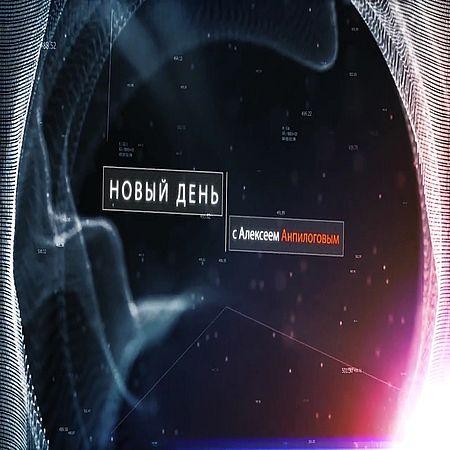 Новый День. Русский мотоцикл, похожий на танк. Инновация МК17 (2016) WEB-DLRip 720р