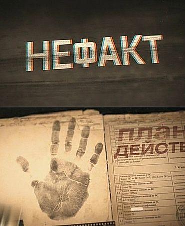 Не ФАКТ! Тайны Каспийской цитадели (2016) SATRip