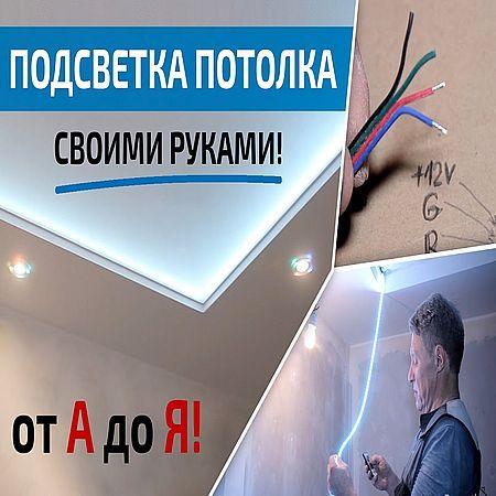 Светодиодная подсветка натяжного потолка своими руками! (2016) WEBRip