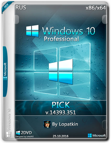 Windows 10 Pro x86/x64 v.14393.351 PICK by Lopatkin (RUS/2016)