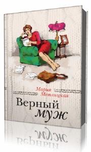 Мария  Метлицкая  -  Верный муж  (Аудиокнига)