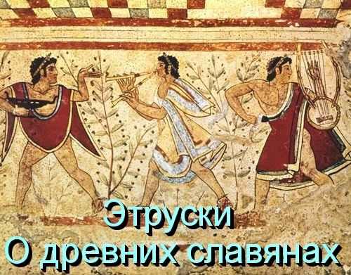 Этруски. Правда о древних славянах (2016) WEBRip