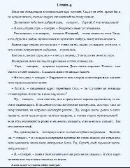 Уланов Андрей - Собрание сочинений [38 произведений] (2001-2016) FB2