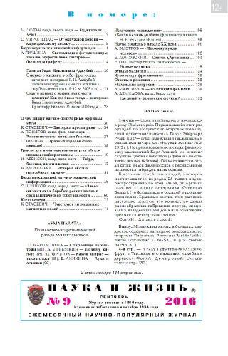 Наука и жизнь №9 (сентябрь 2016)