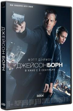 Джейсон Борн / Jason Bourne (2016) Blu-Ray CEE 1080р