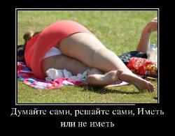 Подборка лучших демотиваторов №269