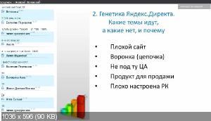 """Конференция """"Трафик и конверсия-2016"""""""