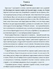 Серия книг - Историческая фантастика. Эпоха Империй [26 томов] (2010-2016) FB2
