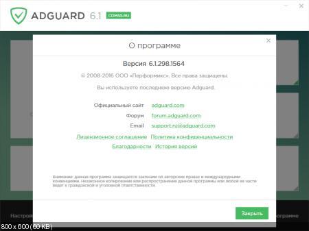 Adguard Premium 6.1.298.1564 Final