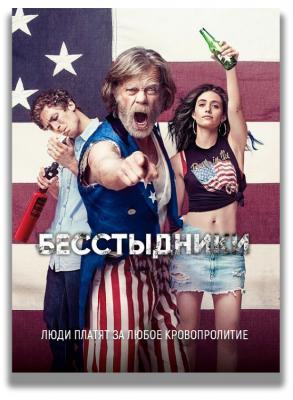Бесстыдники / Shameless (US) [Сезон: 7]  (2016) HDTVRip 720p | AlexFilm