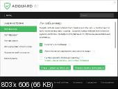 Аdguаrd 6.1 (2016) PC {Build 6.1.298.1564}