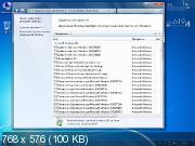 Windows 7 professional vl sp1 x86/X64 lite v.17 by naifle (rus/2016). Скриншот №4